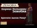 Total War: Rome 2 - Zenobia - Empire Divided (Тотал Вар: Рим 2 - Зенобия - Расколотая Империя)