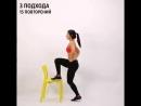 Тренировка на мышцы ягодиц с помощью стула