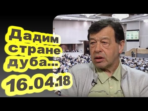Евгений Гонтмахер - Дадим стране дуба... 16.04.18