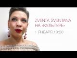 1 января Zventa Sventana на канале Культура!