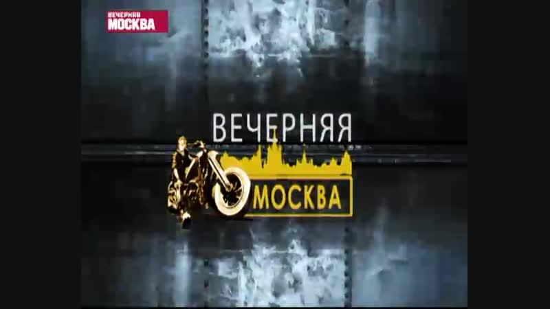 Каскадеры, Каскадеры. Вечерняя МотоМосква от 20.10.2015
