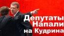 В Госдуме Депутаты Haпaли на Алексея Кудрина - 05.06.2018