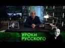Захар Прилепин Уроки русского Урок №38 Штирлиц Путин отступник Юлиан и прочие братья
