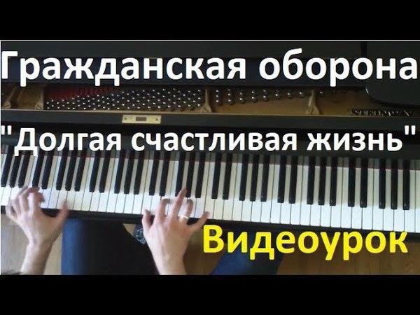 Видеоурок: Гражданская оборона - Долгая счастливая жизнь / Евгений Алексеев
