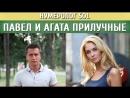 Неизвестное об известных_ Павел и Агата Прилучные. Нумерология рождения