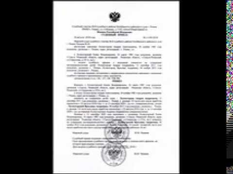 Прошу принять к исполнению исполнительный документ судебный приказ Спасский Районный отдел судебны