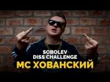 МС ХОВАНСКИЙ - SOBOLEV DISS CHALLENGE (1080p FullHD)