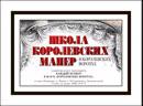 Школа Королевских манер. Лекция Марины Урыковой.