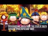 Прохождение South Park Stick of Truth. Часть 1 - Начало приключений - Чмо!