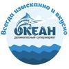 Деликатесный супермаркет «Океан» | Белгород