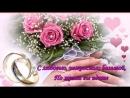 Видео Открытка с Днем Свадьбы