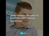 Дэйв Чапман: биткоин по $100'000 и ETF вполне возможны
