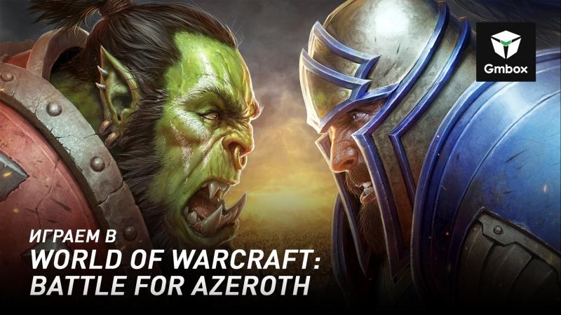 WoW: Battle for Azeroth на Gmbox! В эфире Святослав Бочаров и Андрей Коняшин