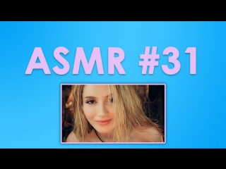 #31 ASMR ( АСМР ): Pelagea - MINDBLOWING whisper HYPNOSIS incl. MOUTHsounds TRIGGER
