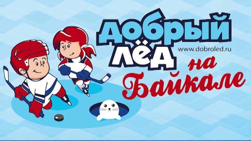 Анонс турнира «Добрый лёд на Байкале»