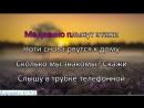Тутси Самый Самый Караоке версия Full HD