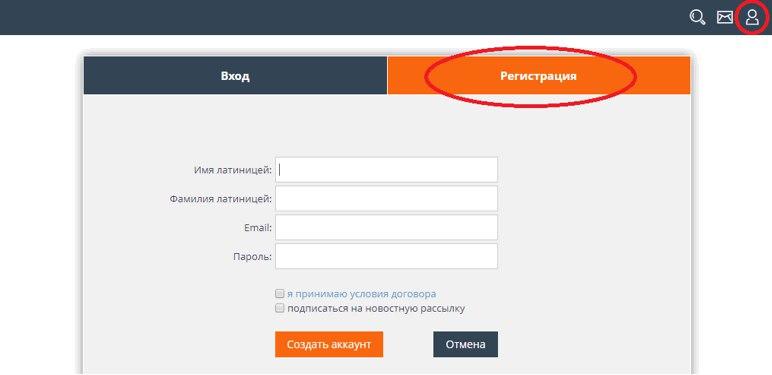 Регистрация на сайте rusbid.de