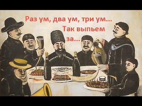 Раз ум - грузинский тост с русской ремаркой