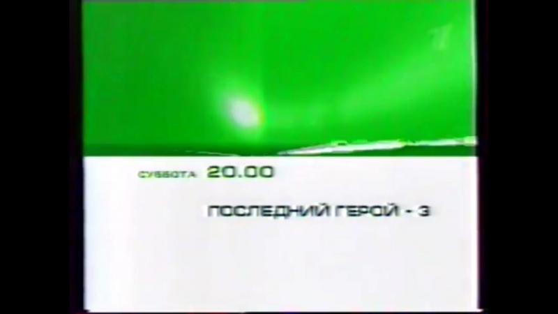 Последний герой-3 (Первый канал, 02.03.2003) Анонс