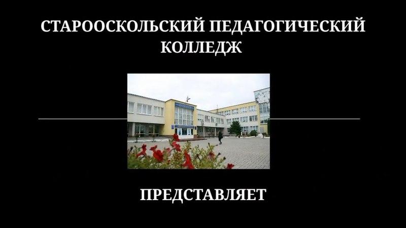 Парад профессий 2018 Старооскольский педагогический колледж