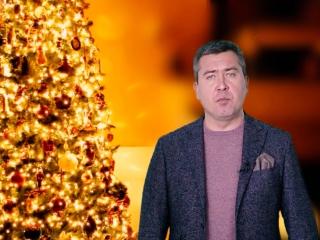 Новогоднее обращение Линара Закирова