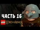 Qewbite LEGO The Lord of the Rings Прохождение - Часть 16 - ШПИОНЫ