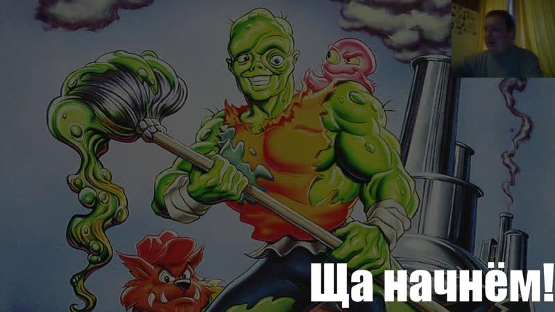 Ежи Петруччо -NES Годнота (Part 7) Toxic Crusaders