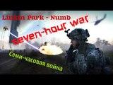 Linkin Park Numb - Half life 2: Seven-Hour War
