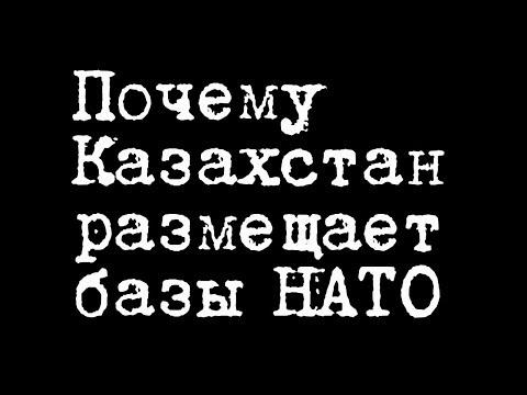 Почему Казахстан размещает базы НАТО КонстантинСивков