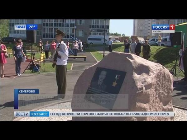 В Кемерове открыли мемориальный камень в память о герое России