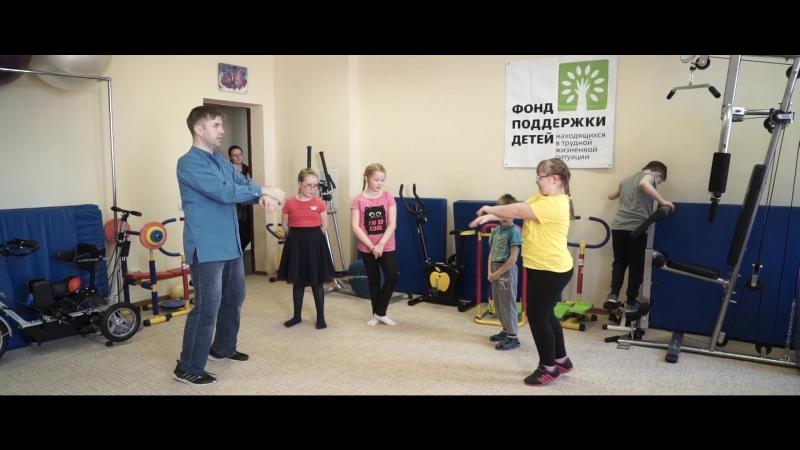 Территория Танца Танцуют все Особые дети