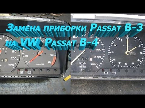 VW PASSAT B-3 Электроника приборной панели подключение приборной панели от Пассат В-4 .