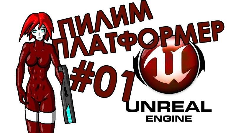 Платформер на Unreal Engine 4 - Часть 1