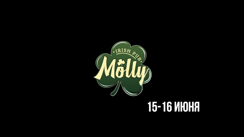 Irish Pub Molly 15 16 июня