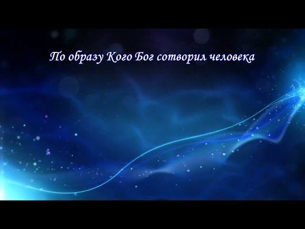 «НАСО» ~5771~ 1. «По образу Кого Бог сотворил человека» А.Огиенко (03.06.2011)