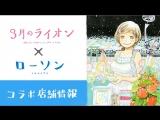 3-gatsu no Lion x Lawson ролик о начале сотрудничества