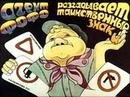 Диафильмы для детей - Агент Фофо разгадывает таинственные знаки