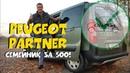 Семейный авто до 500 000! Обзор Peugeot Partner Tepee (Пежо Партнер Типи). ClinliCar Автоподбор СПб
