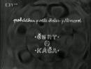 Чёрт и Кача (на чешском языке)' 1970 / Čert a Káča