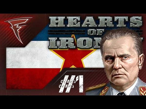 Второй дубль ★ Hearts of Iron IV: Югославия 1