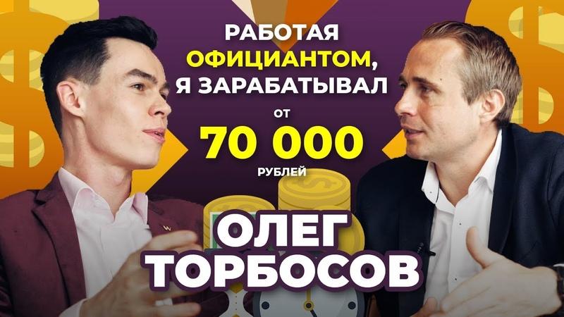 Олег Торбосов Как официант запустил большую компанию