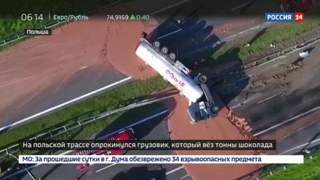 Новости на Россия 24 В Польше грузовик с шоколадом перевернулся и превратил трассу в сладкую реку