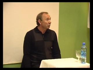 Олег Романцев - лекция в Сколково (2007)