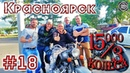15000 на 3 колеса День 18 Тяжинский Красноярск
