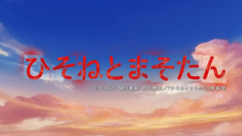 Hisone to Maso-tan - Opening