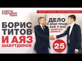 Дело о Додо Пицце. Как у нас вымогали деньги. Борис Титов и Аяз Шабутдинов.