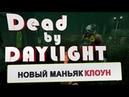 Dead by Daylight Новое обновление! Клоун убийца!