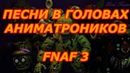 ПЕСНИ В ГОЛОВАХ АНИМАТРОНИКОВ FNAF 3 Ланкорин