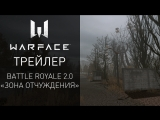 Warface — Королевская битва в Чернобыле!