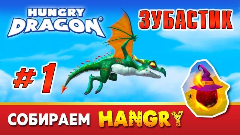 Hungry Dragon™. Голодный Дракон. Зубастик 1 серия.